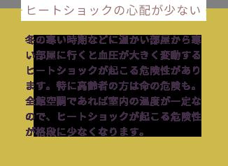 低コスト・省エネ