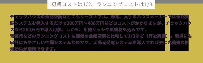 Special7 ミライへ...全館空調 MIRAI
