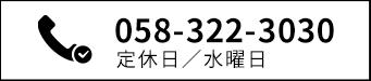 0583223030 定休日/水曜日