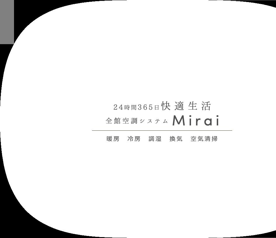 24時間365日快適生活全館空調システムMirai