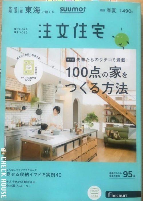 SUUMO注文住宅 東海で建てる 2017春夏