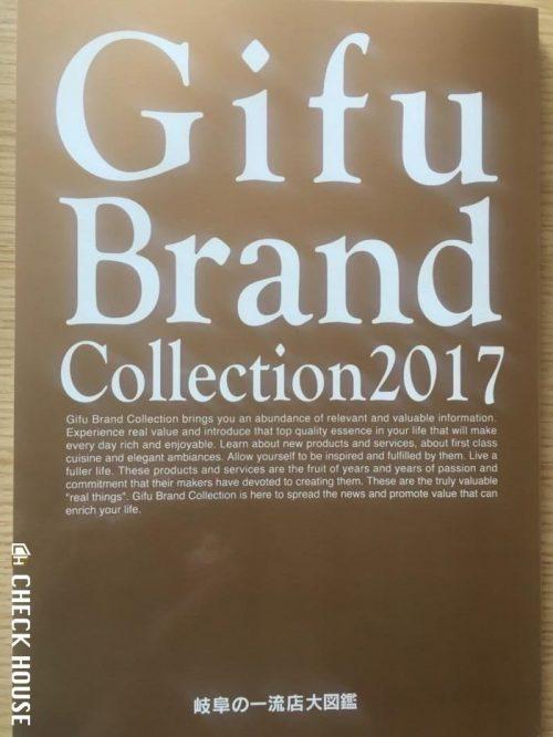 Gifu Brand Collection2017 ー岐阜の一流店大図鑑ー