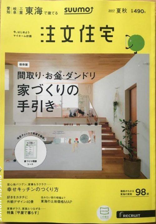 SUUMO注文住宅 東海で建てる 2017夏秋
