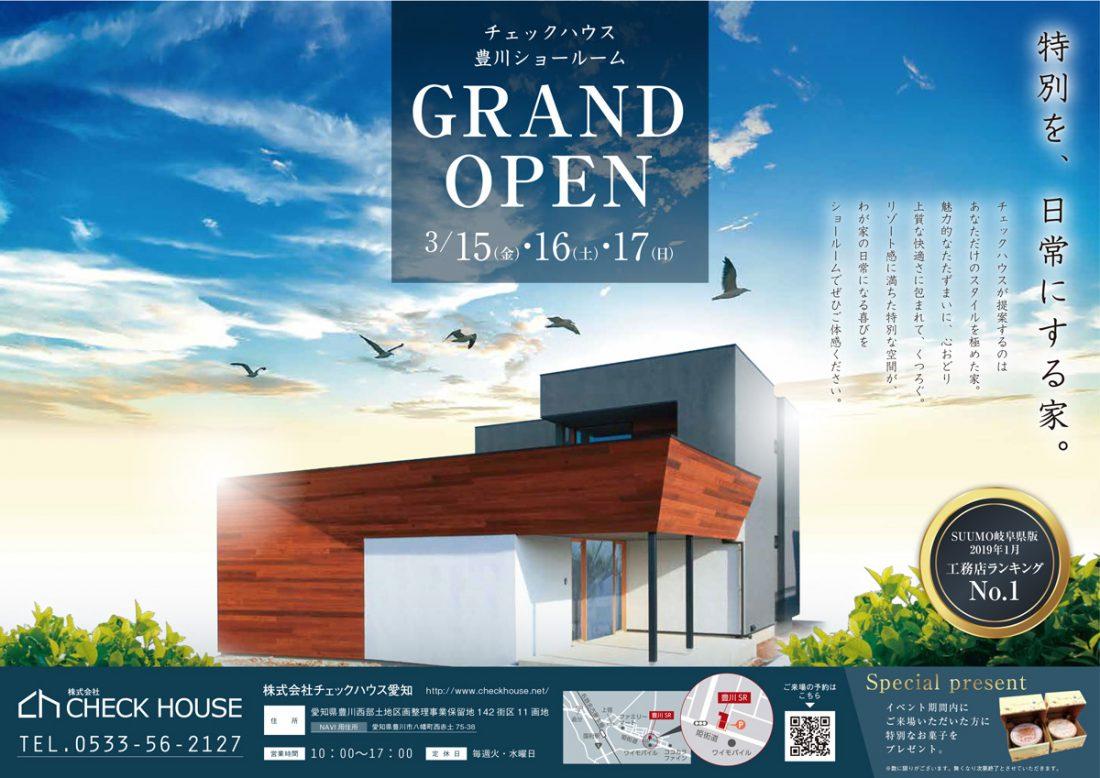 豊川ショールームGRAND OPEN <3/15 fri. ~ 3/17 sun.>