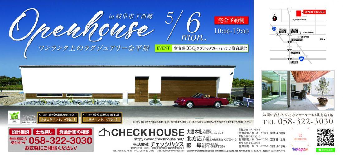 開催OPENHOUSE <5/6 mon.>