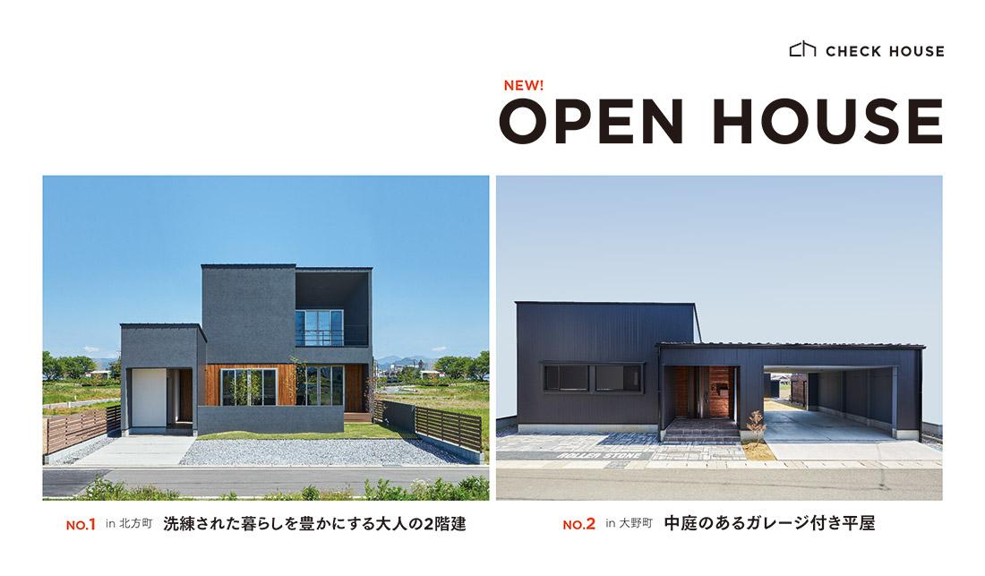 開催OPENHOUSE <6/15 , 6/16 sun.>