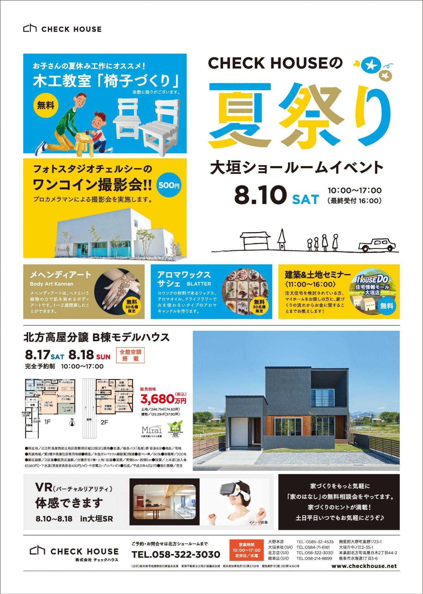 8.10 CHECKHOUSEの夏祭り in 大垣ショールーム