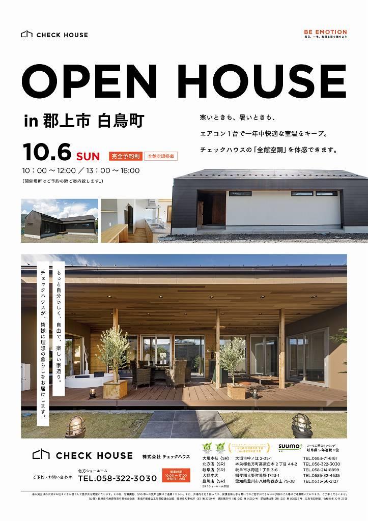 OPEN HOUSE 10月見学会情報