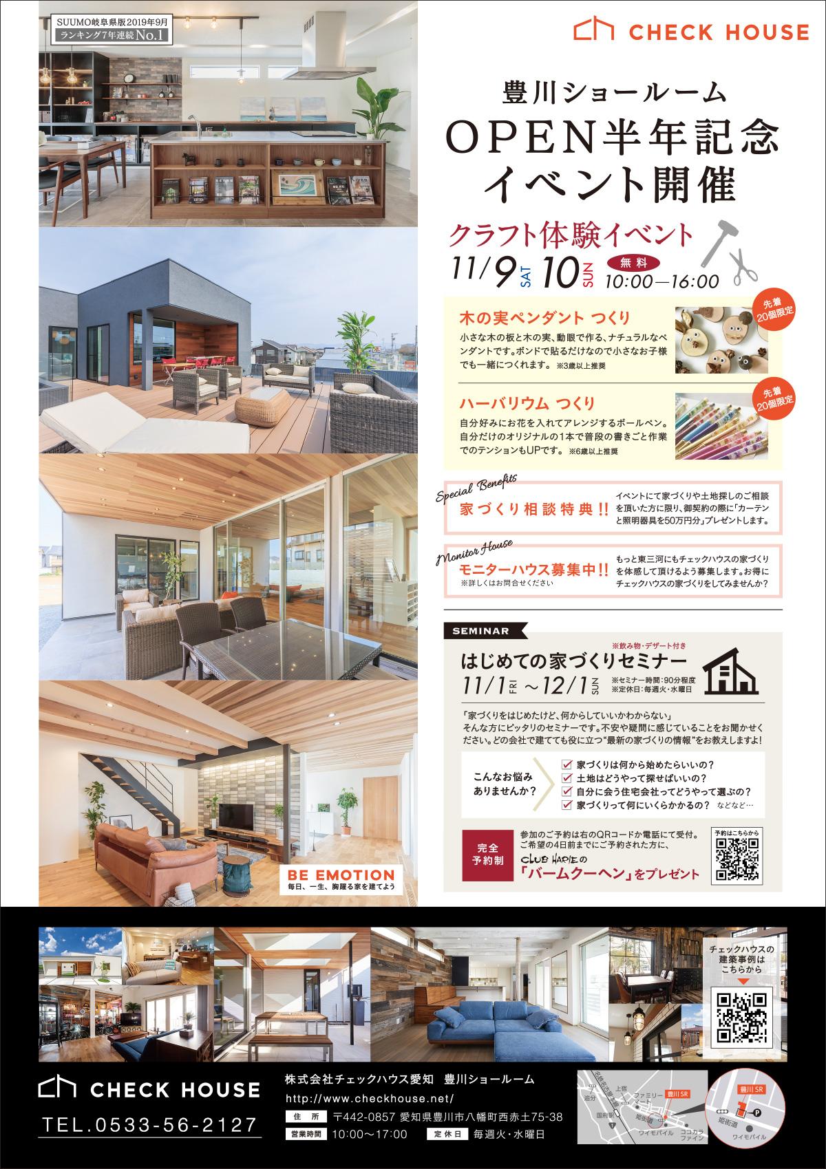 OPEN半年記念イベント in 豊川ショールーム <11/9・11/10>