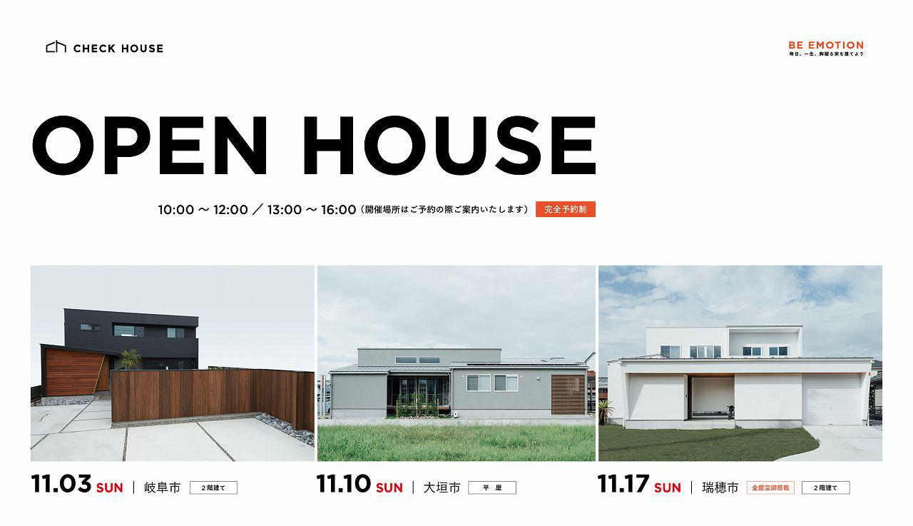 OPEN HOUSE 11月見学会情報