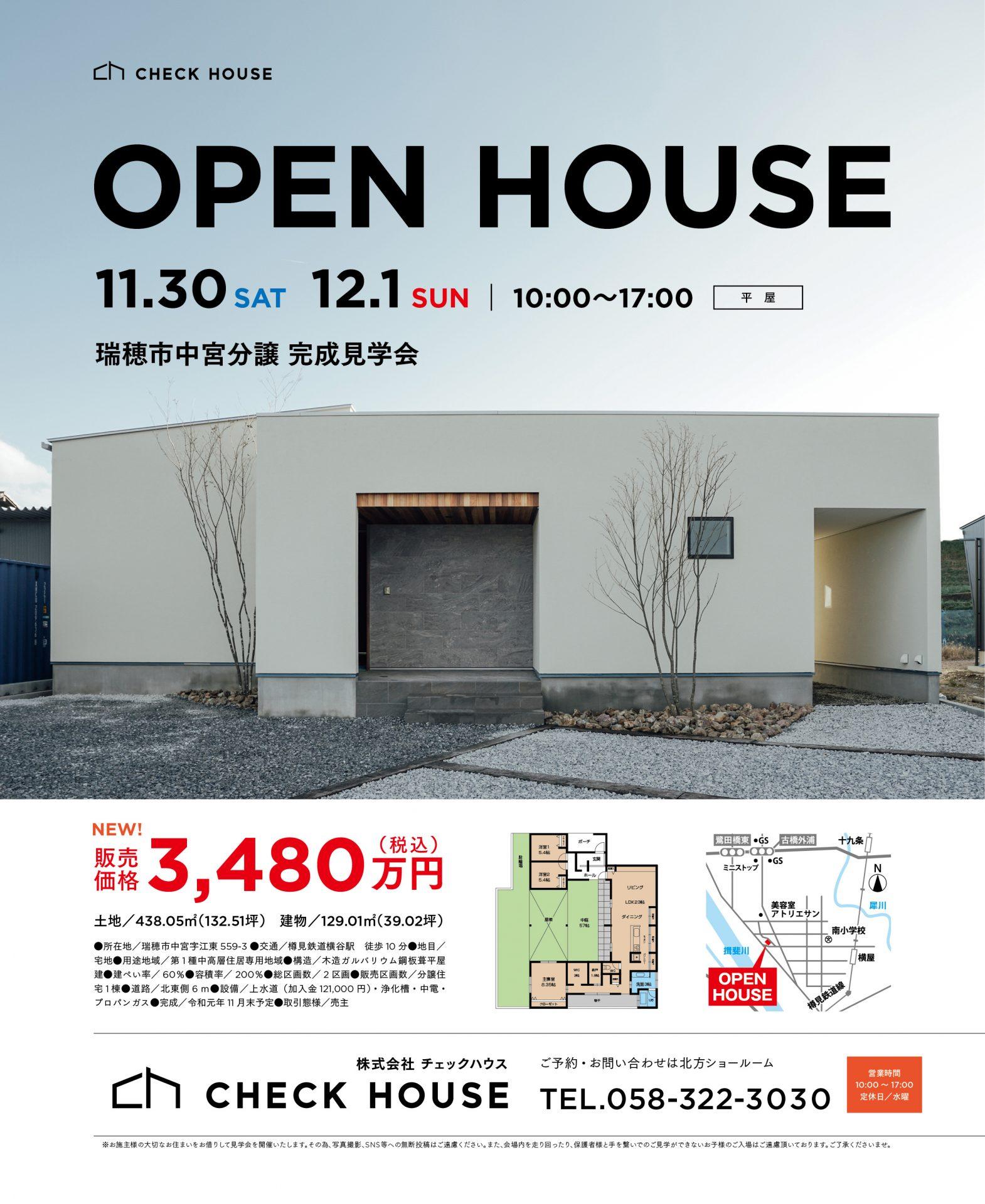 開催OPENHOUSE&OB様宅見学会 <11.30 - 12.1、12.8、12.15>
