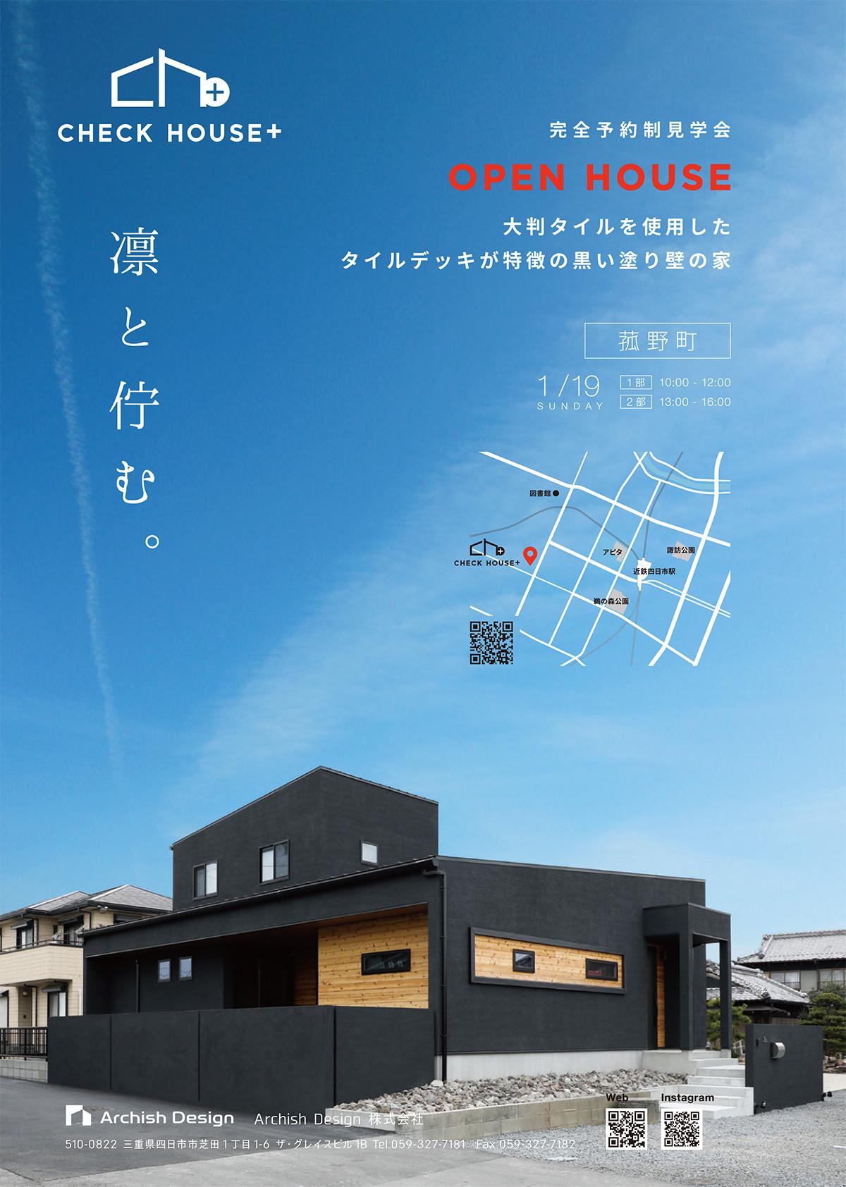 CHECKHOUSE+ 三重県菰野町 OPENHOUSE <1/19>