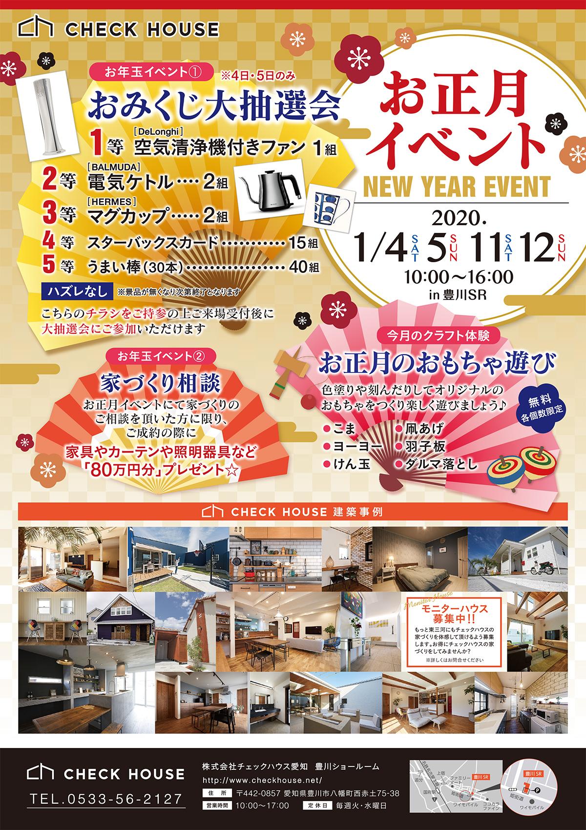 お正月イベント in 豊川ショールーム <1/4・1/5・1/11・1/12>
