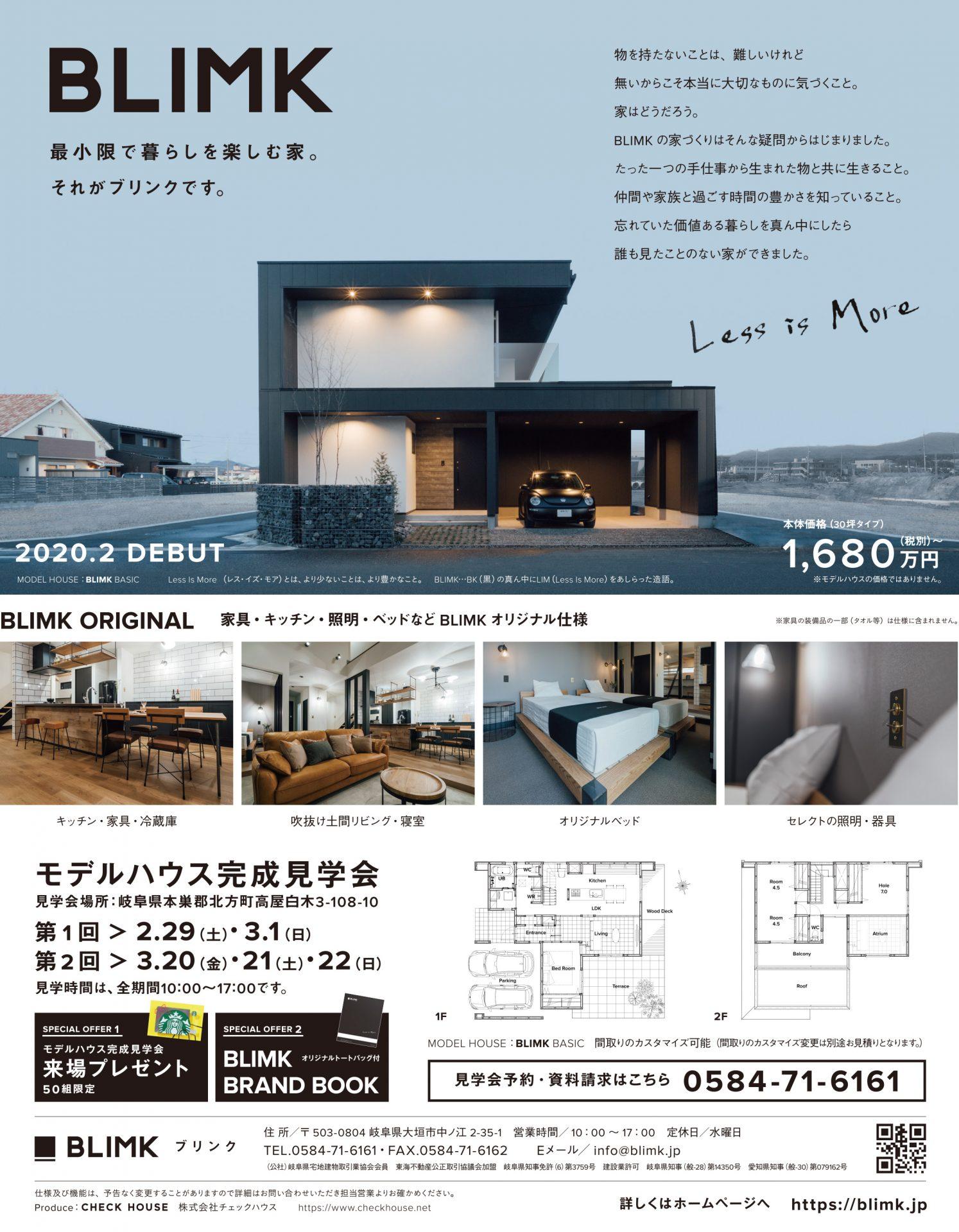開催BLIMK(ブリンク)モデルハウス&は・こ・に・わ見学会 <3/20-22>