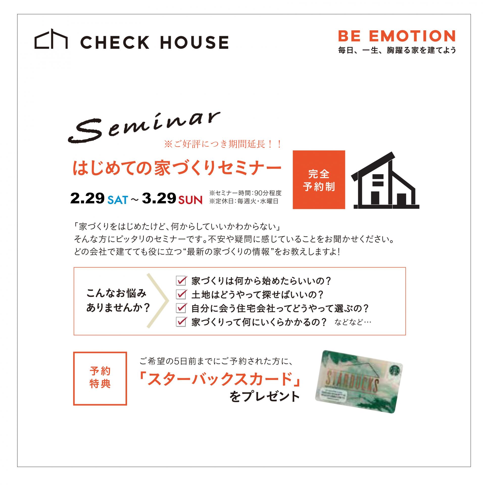はじめての家づくりセミナー <2/29~3/29>
