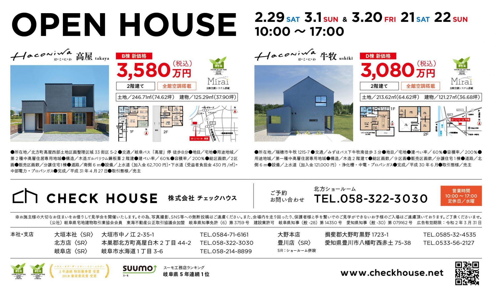 開催OPENHOUSE & BLIMK(ブリンク)モデルハウス見学会 <2/29-3/1,3/20-22>