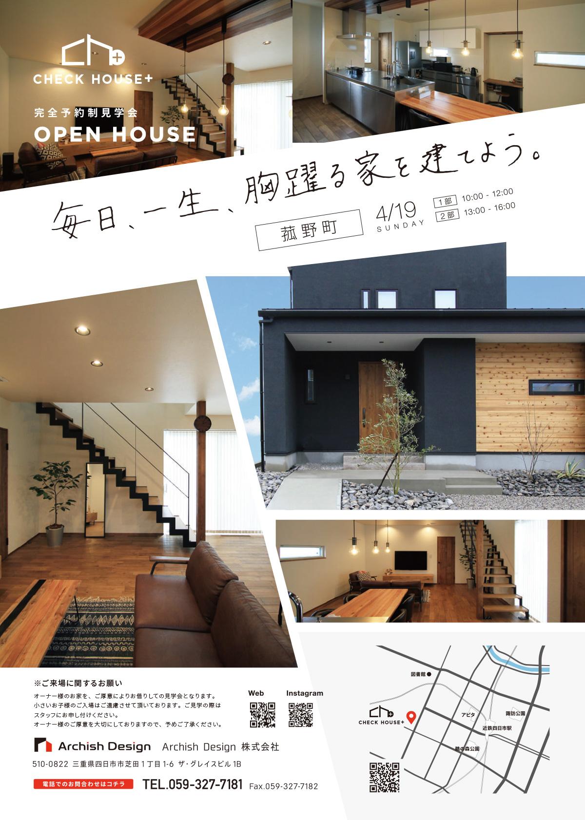 CHECKHOUSE+ 三重県菰野町 OPENHOUSE <4/19>