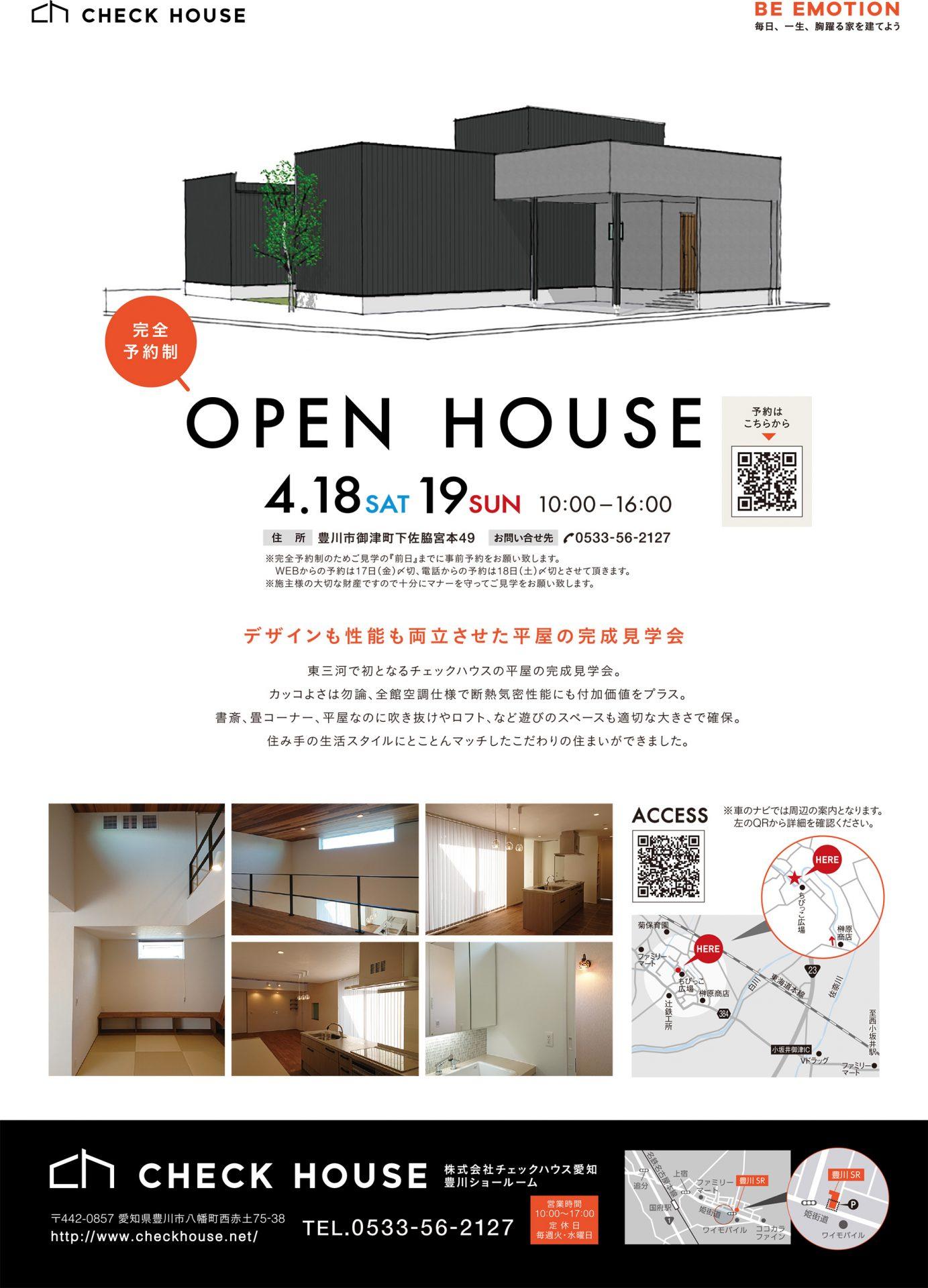 開催OPENHOUSE見学会 <4/18・4/19>