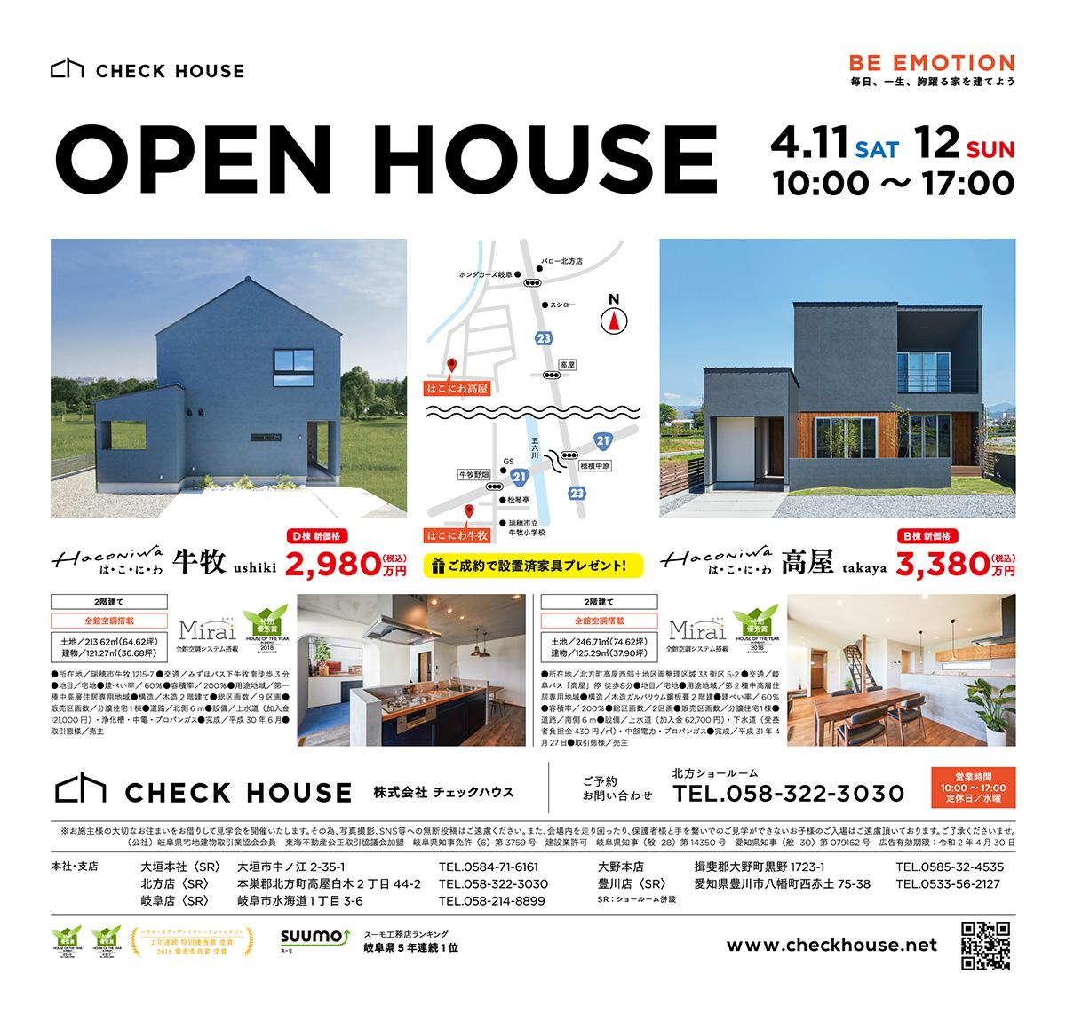 開催OPENHOUSEモデルハウス見学会 <4/11-12>