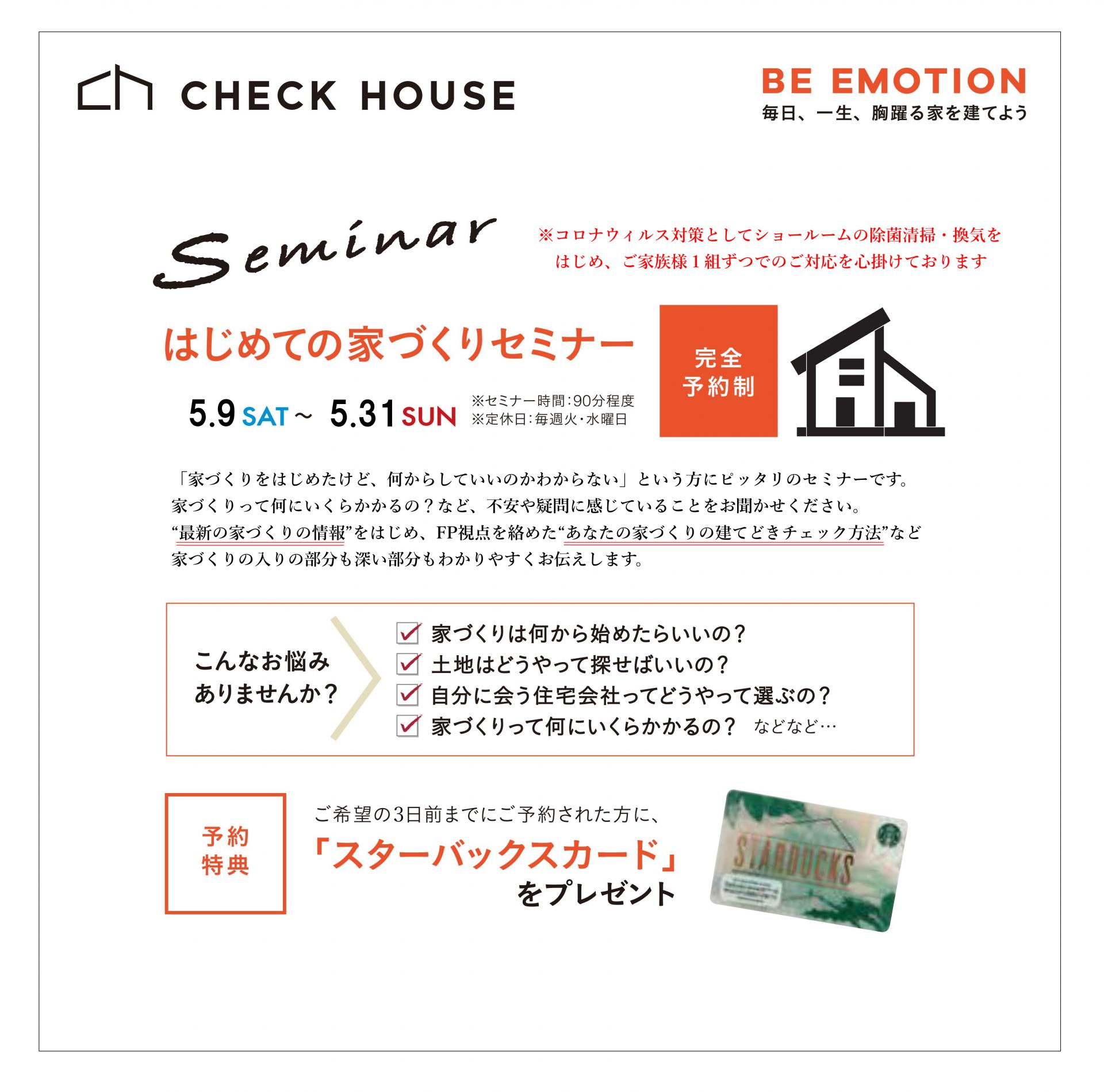 はじめての家づくりセミナー <5/9~5/31>