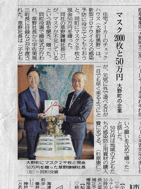令和2年5月12日(火)岐阜新聞朝刊に掲載されました。
