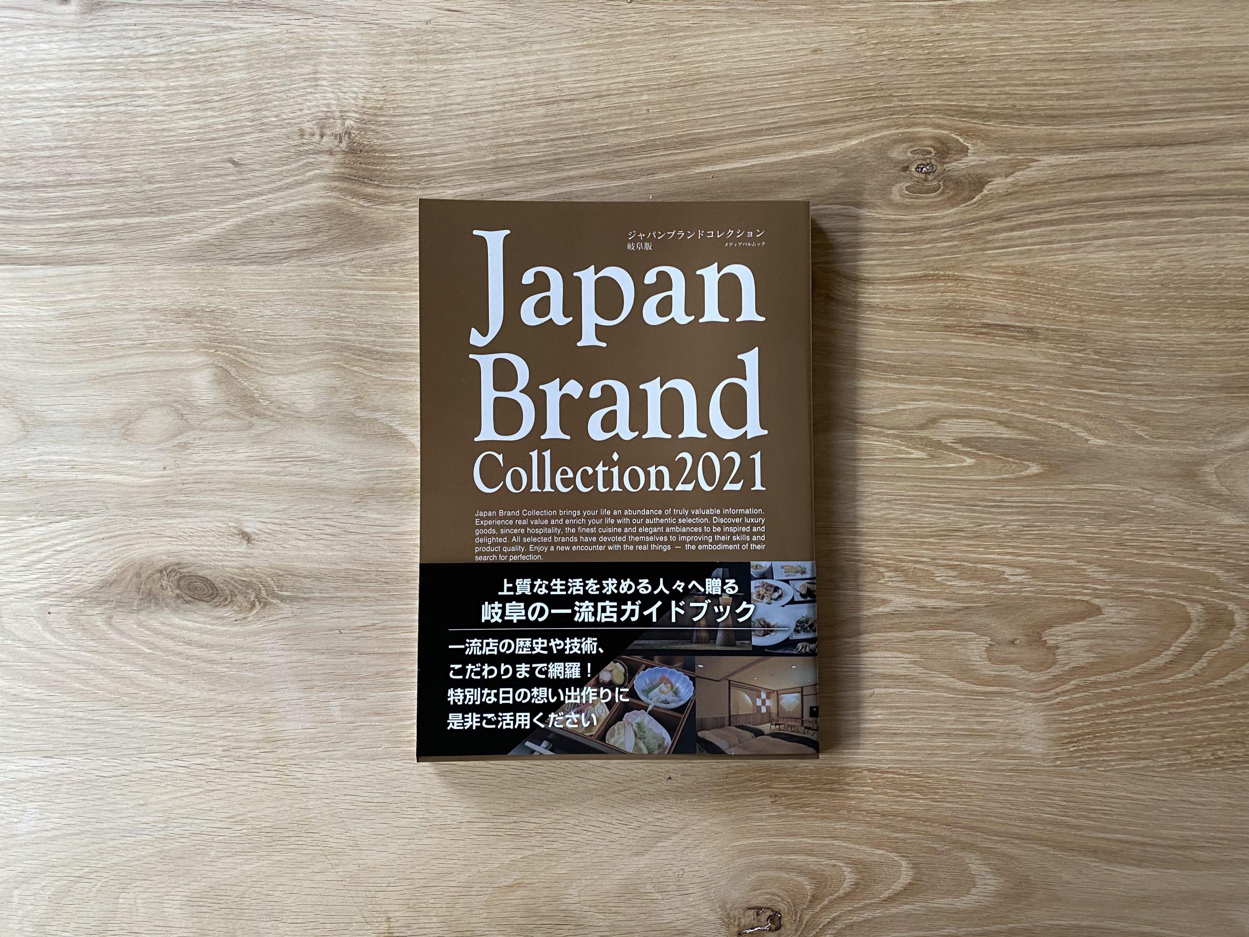雑誌ジャパンブランドコレクション 2021 岐阜に掲載されました。